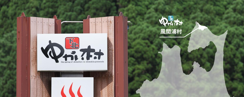 青森県風間浦村 下北ゆかい村へのアクセス