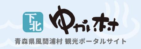 青森県下北半島・風間浦村観光ポータルサイト「下北ゆかい村」 バナー