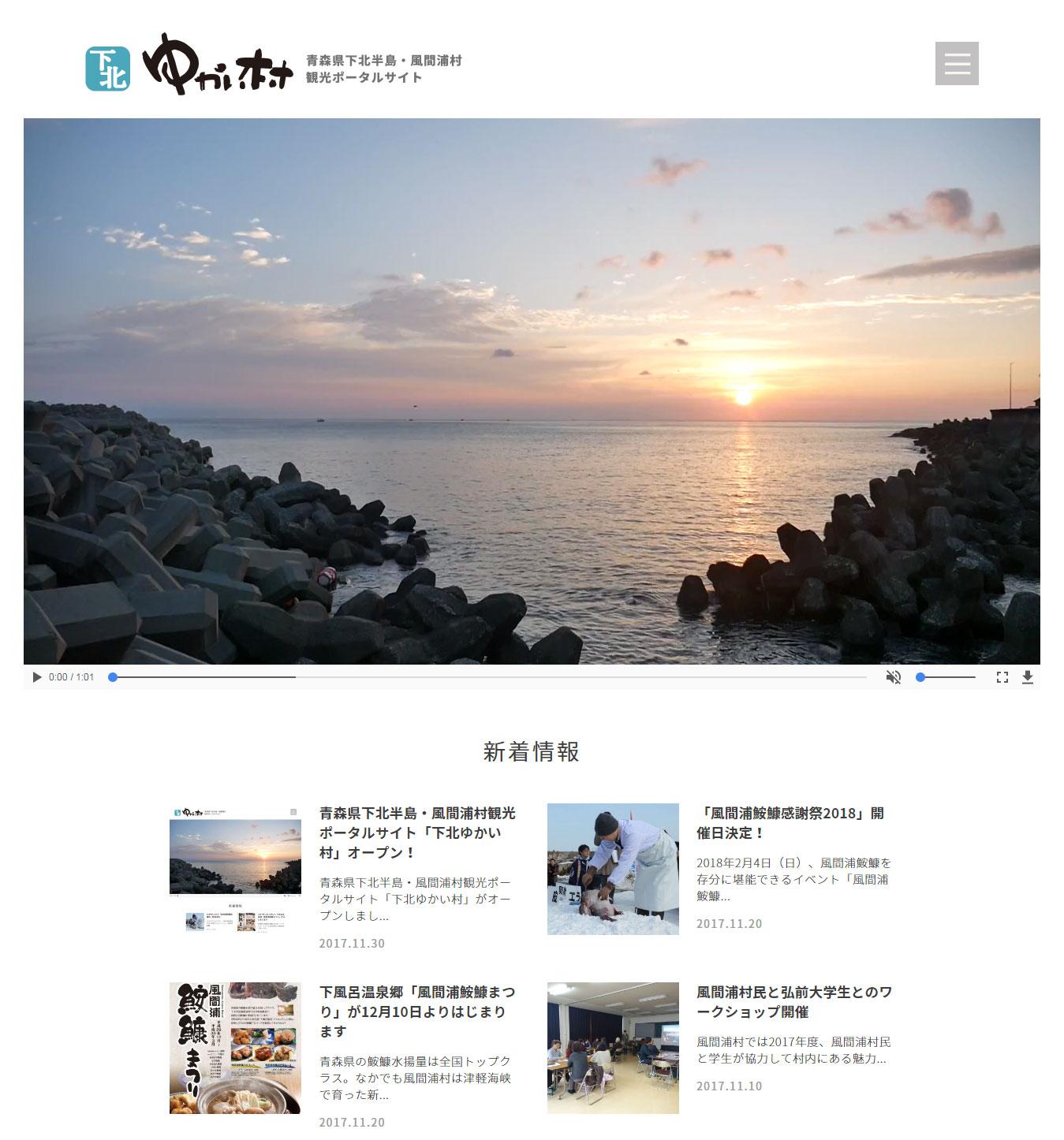 青森県下北半島・風間浦村観光ポータルサイト「下北ゆかい村」オープン!