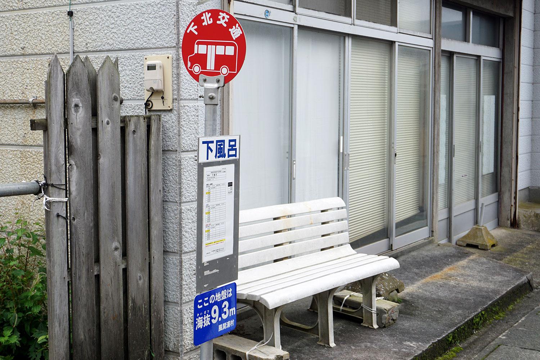 下北交通バス「下風呂」バス停
