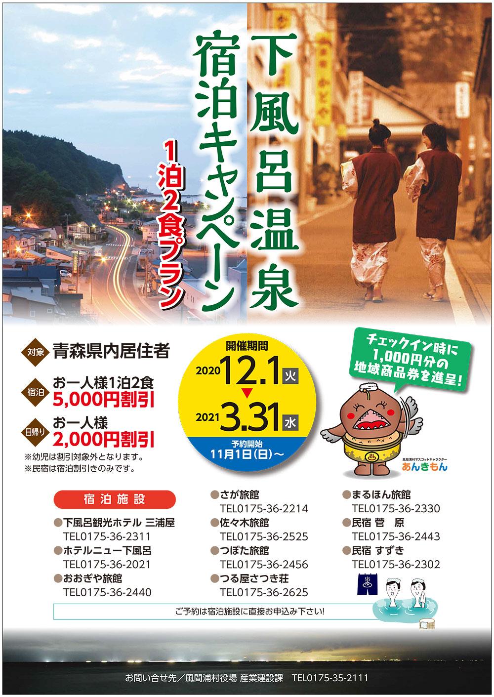 「青森県民限定」下風呂温泉宿泊キャンペーン