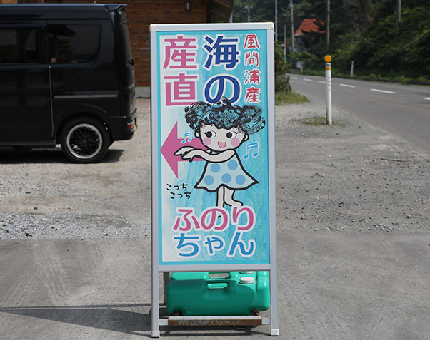 産地直売所「ふのりちゃん」看板