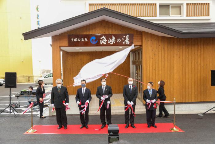 「下風呂温泉 海峡の湯」開館記念式典