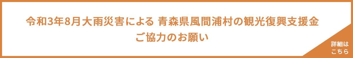 「令和3年8月大雨災害による青森県風間浦村の観光復興支援金」